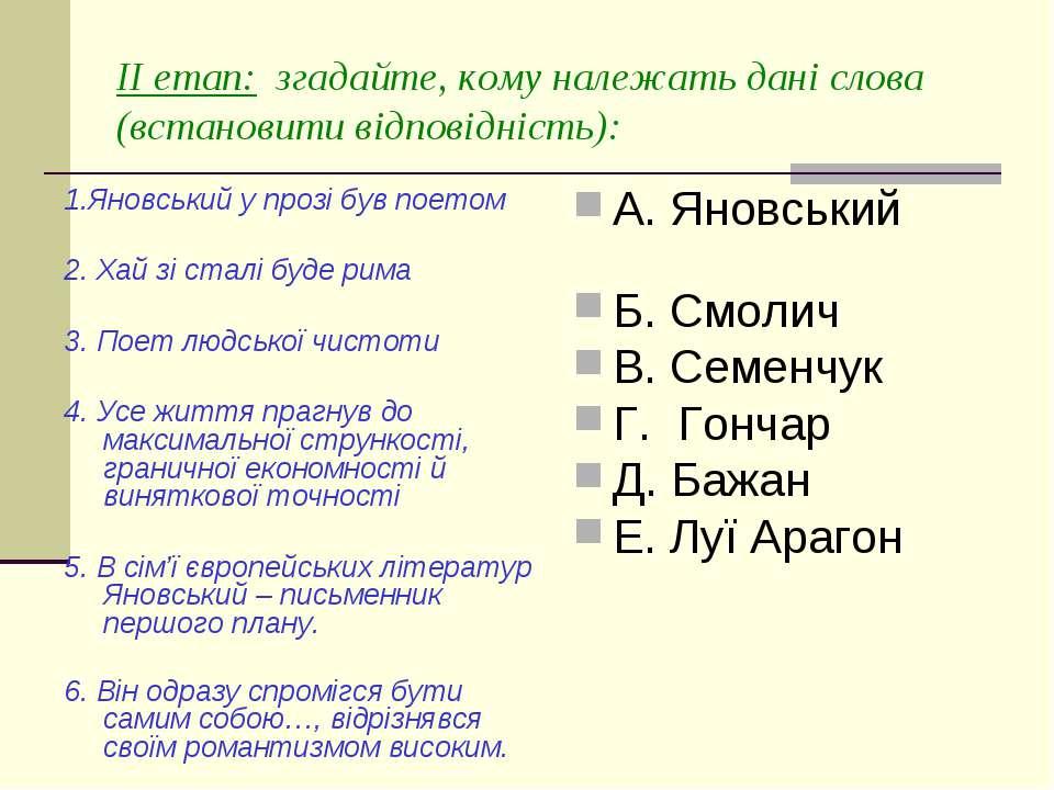 II етап: згадайте, кому належать дані слова (встановити відповідність): 1.Яно...