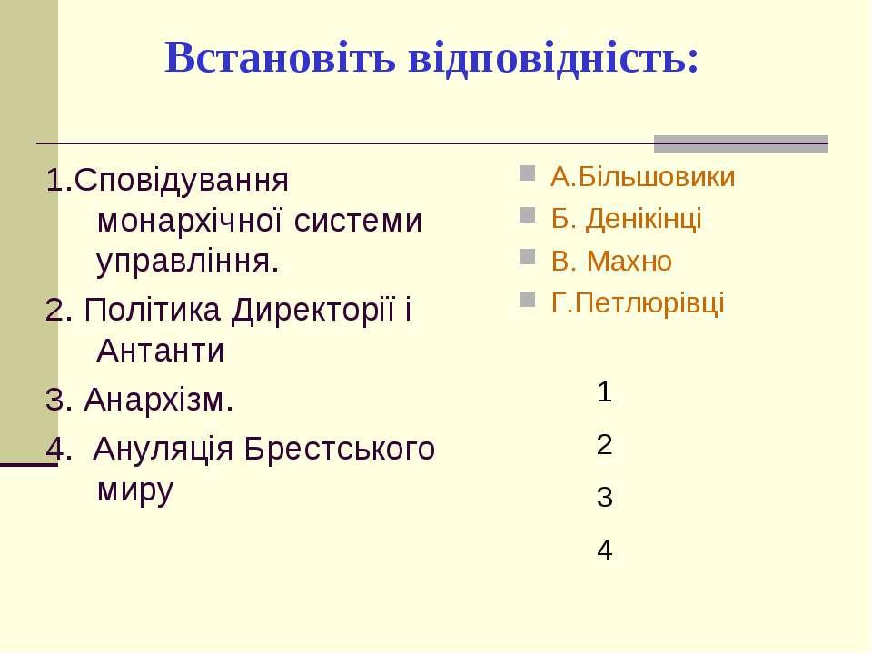 Встановіть відповідність: 1.Сповідування монархічної системи управління. 2. П...
