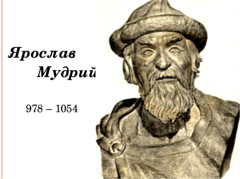 Ярослав Мудрий 978 – 1054