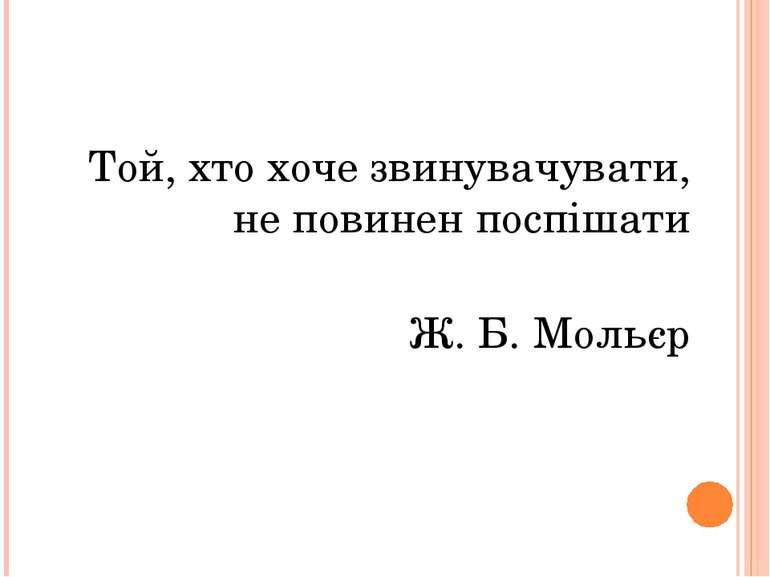 Той, хто хоче звинувачувати, не повинен поспішати Ж. Б. Мольєр