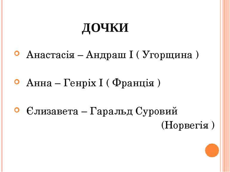 ДОЧКИ Анастасія – Андраш I ( Угорщина ) Анна – Генріх I ( Франція ) Єлизавета...