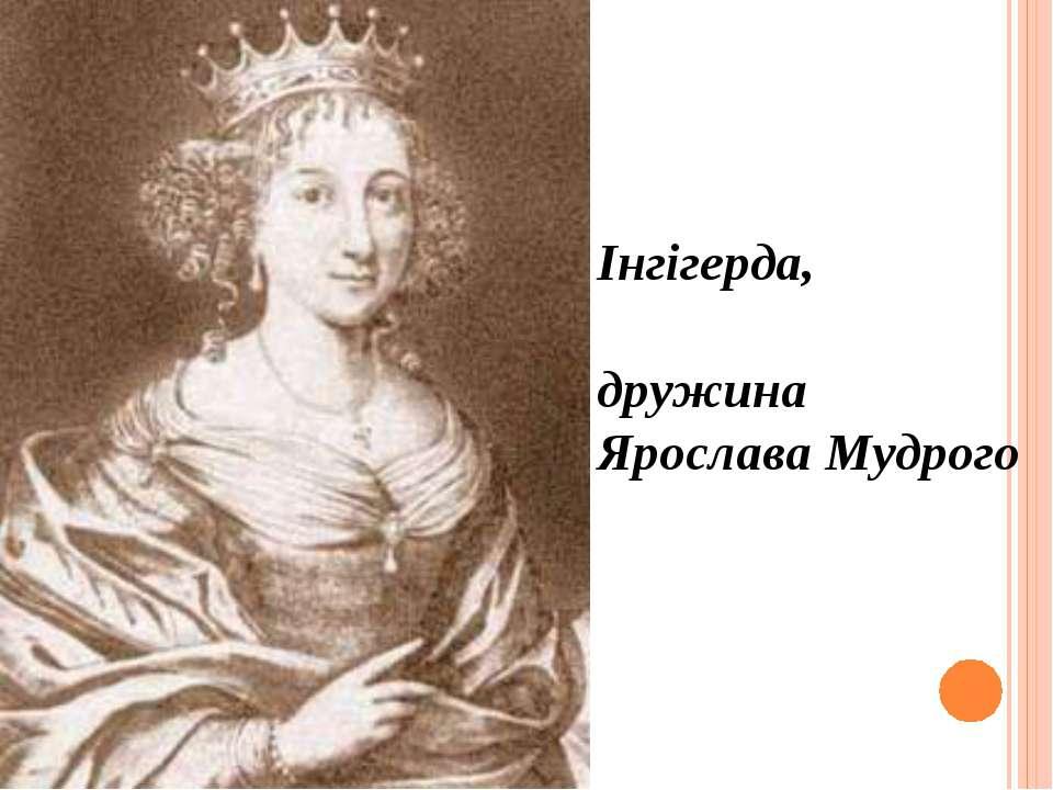 Інгігерда, дружина Ярослава Мудрого
