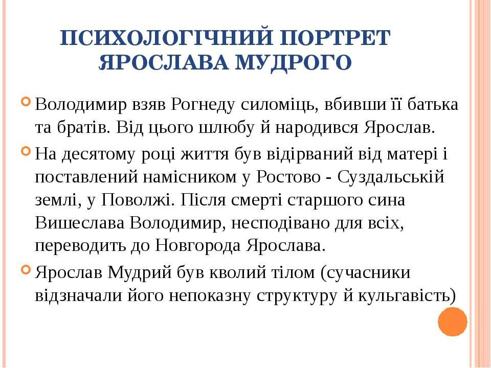 ПСИХОЛОГІЧНИЙ ПОРТРЕТ ЯРОСЛАВА МУДРОГО Володимир взяв Рогнеду силоміць, вбивш...