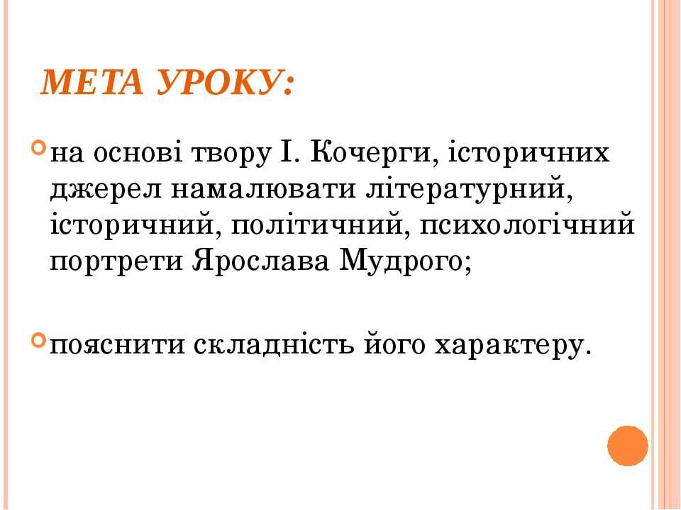МЕТА УРОКУ: на основі твору І. Кочерги, історичних джерел намалювати літерату...