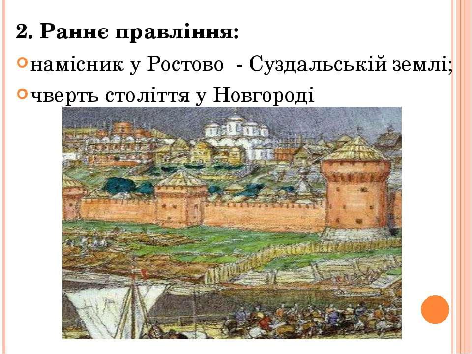 2. Раннє правління: намісник у Ростово - Суздальській землі; чверть століття ...