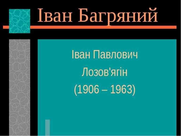 Іван Багряний Іван Павлович Лозов'ягін (1906 – 1963)