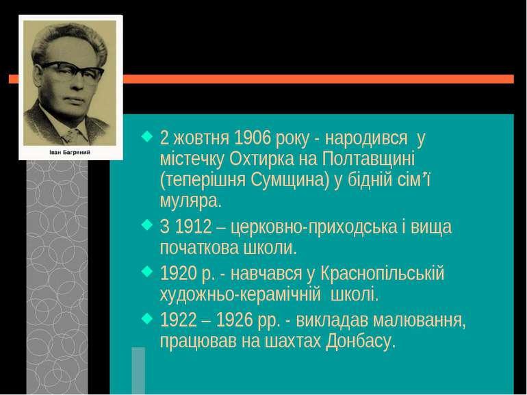 2 жовтня 1906 року - народився у містечку Охтирка на Полтавщині (теперішня Су...