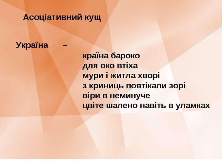 Україна – країна бароко для око втіха мури і житла хворі з криниць повтікали ...