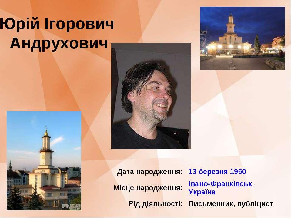 Юрій Ігорович Андрухович Датанародження: 13 березня 1960 Місценародження: І...