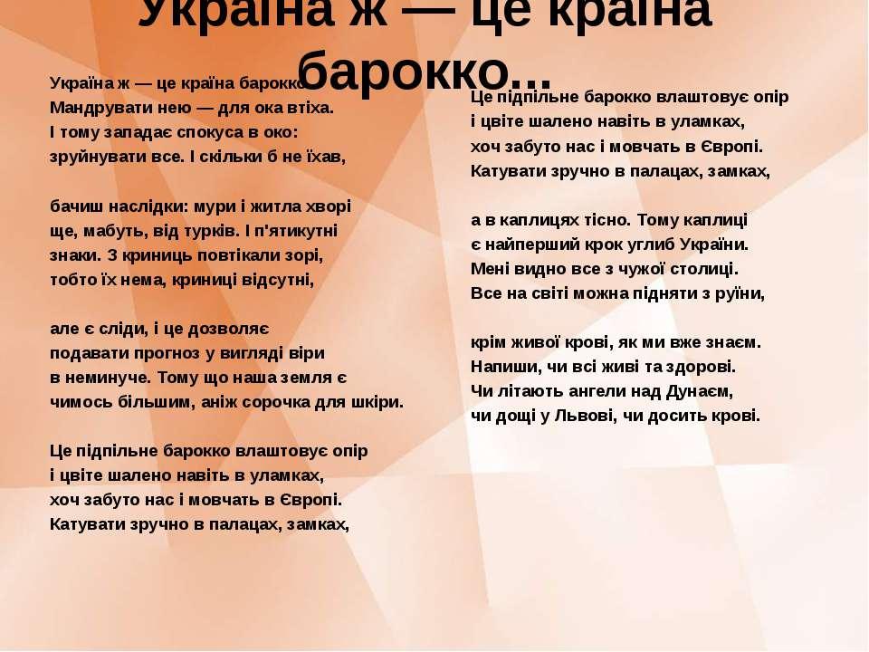 Україна ж — це країна барокко... Україна ж — це країна барокко. Мандрувати не...