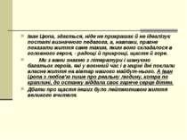 Іван Цюпа, здається, ніде не прикрашає й не ідеалізує постаті визначного педа...