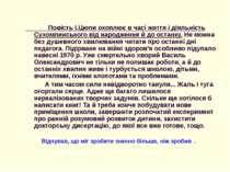 Повість І.Цюпи охоплює в часі життя і діяльність Сухомлинського від народженн...