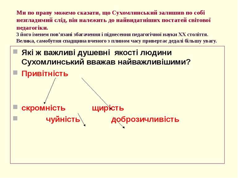 Ми по праву можемо сказати, що Сухомлинський залишив по собі незгладимий слід...