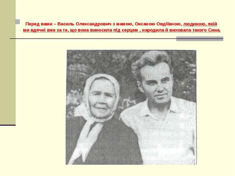 Перед вами – Василь Олександрович з мамою, Оксаною Овдіївною, людиною, якій м...