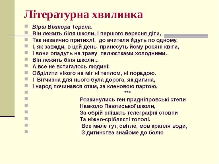 Літературна хвилинка Вірш Віктора Терена. Він лежить біля школи, і першого ве...