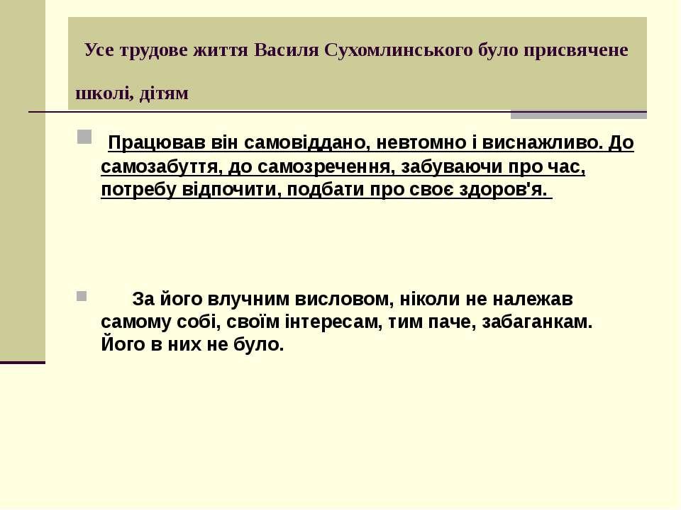 Усе трудове життя Василя Сухомлинського було присвячене школі, дітям Працював...