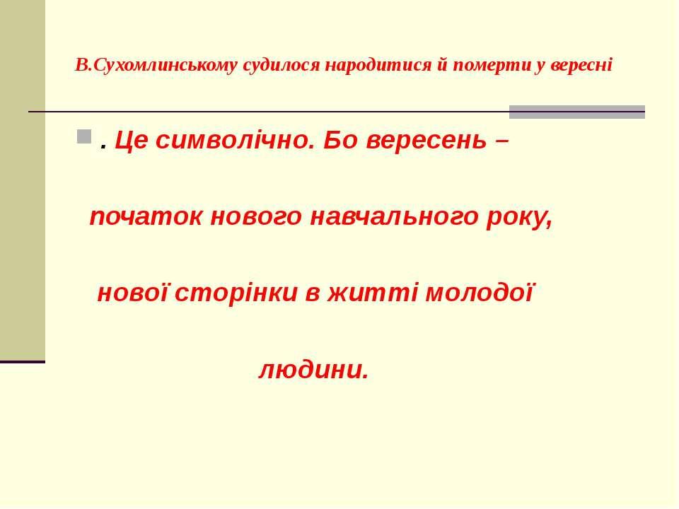 В.Сухомлинському судилося народитися й померти у вересні . Це символічно. Бо ...