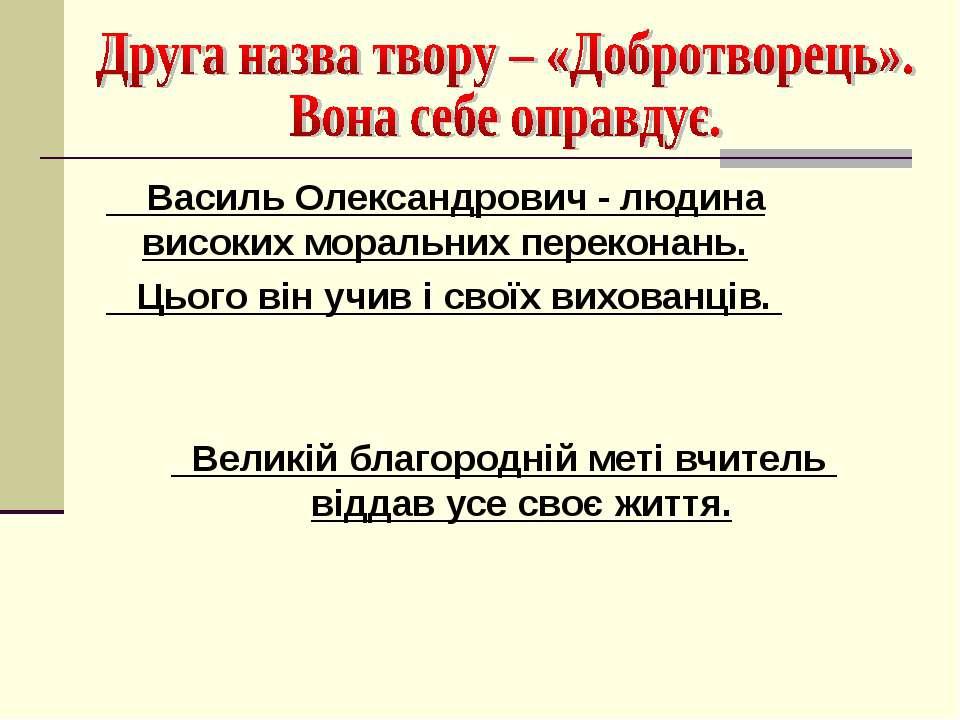 Василь Олександрович - людина високих моральних переконань. Цього він учив і ...