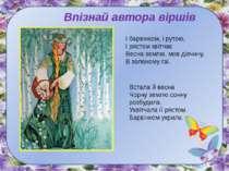 Впізнай автора віршів І барвінком, і рутою, І рястом квітчає Весна землю, мов...