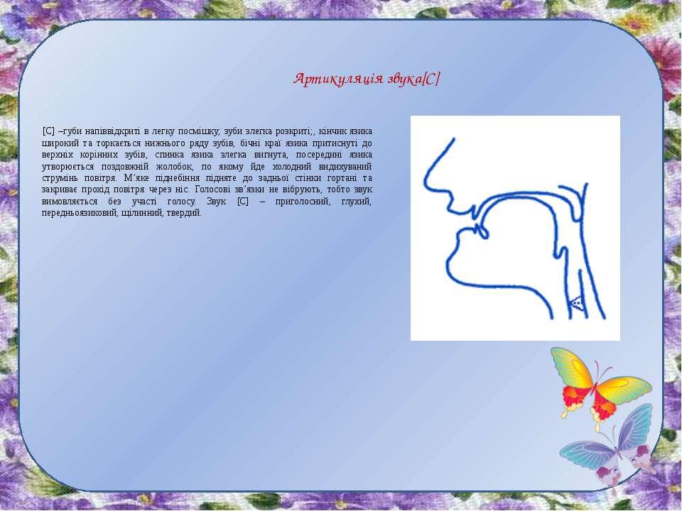 Артикуляція звука[С] [С] –губи напіввідкриті в легку посмішку; зуби злегка ро...