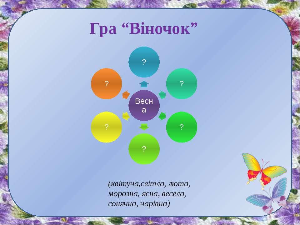"""Гра """"Віночок"""" (квітуча,світла, люта, морозна, ясна, весела, сонячна, чарівна)"""