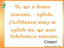 Сократ Те, що я встиг пізнати, - чудово. Сподіваюся таке ж чудове те, що мені...