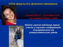 НТСА факультету фізичного виховання Голова НТСА – Губа Інна та її заступниця ...