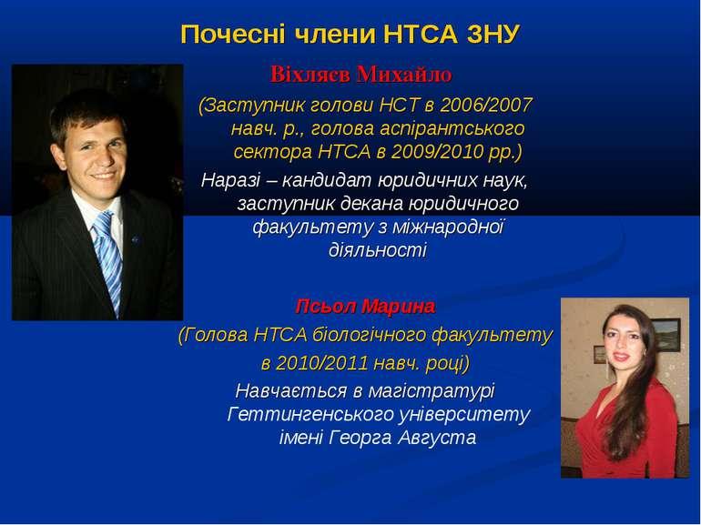 Віхляєв Михайло (Заступник голови НСТ в 2006/2007 навч. р., голова аспірантсь...