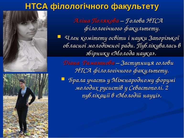 НТСА філологічного факультету Аліна Полякова – Голова НТСА філологічного факу...