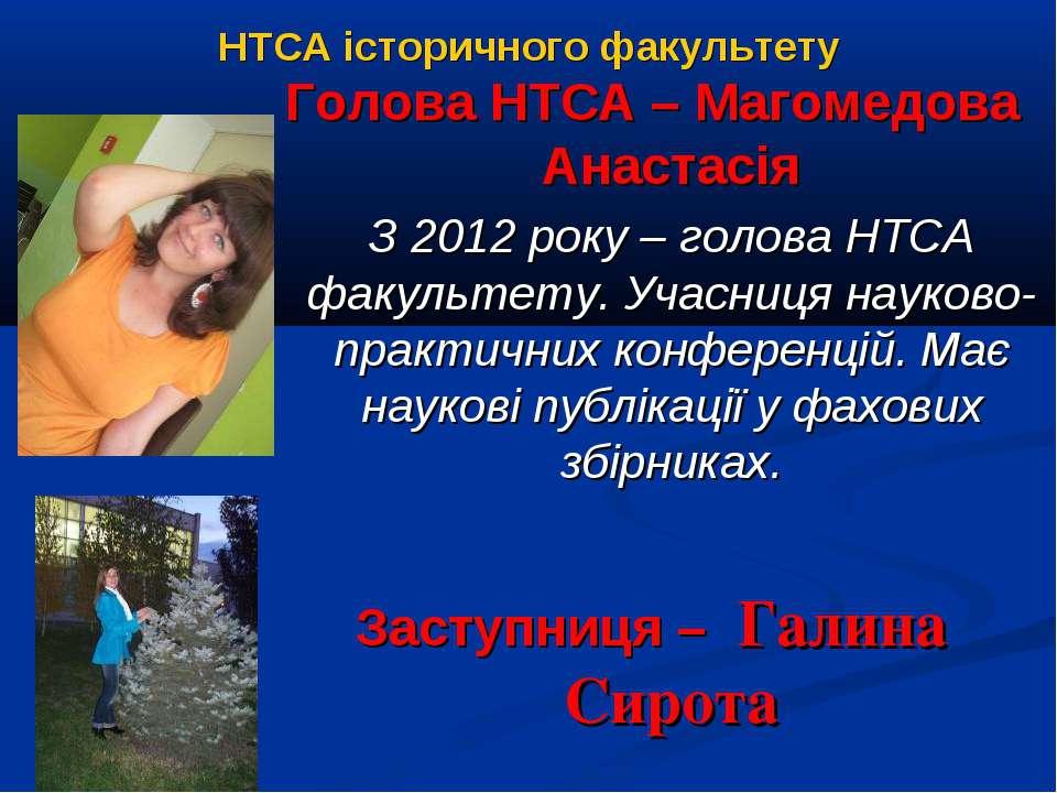 НТСА історичного факультету Голова НТСА – Магомедова Анастасія З 2012 року – ...