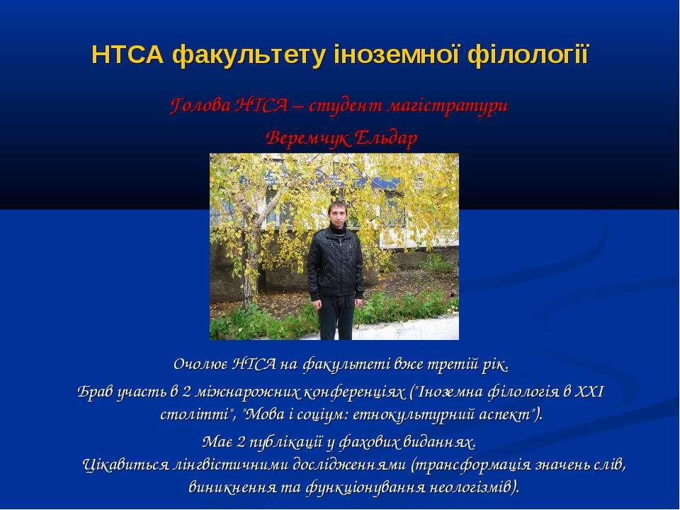 НТСА факультету іноземної філології Голова НТСА – студент магістратури Веремч...