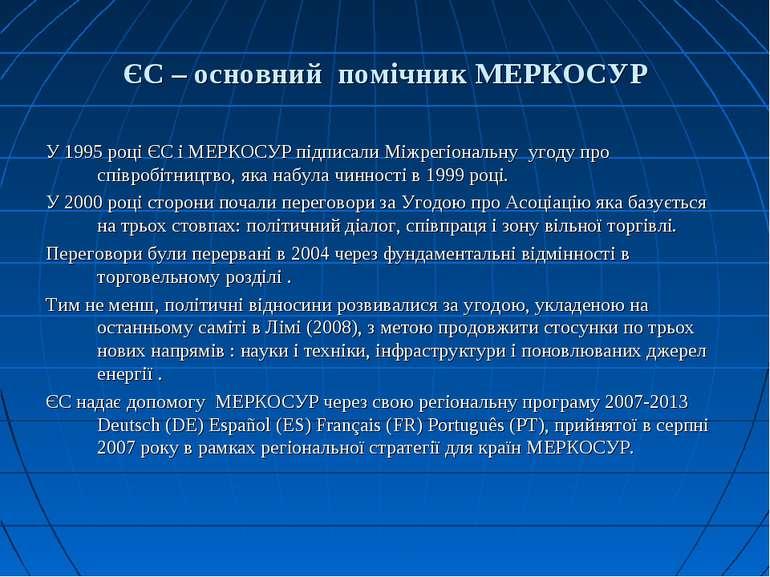 ЄС – основний помічник МЕРКОСУР У 1995 році ЄС і МЕРКОСУР підписали Міжрегіон...