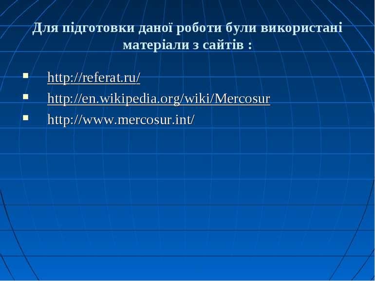 Для підготовки даної роботи були використані матеріали з сайтів : http://refe...