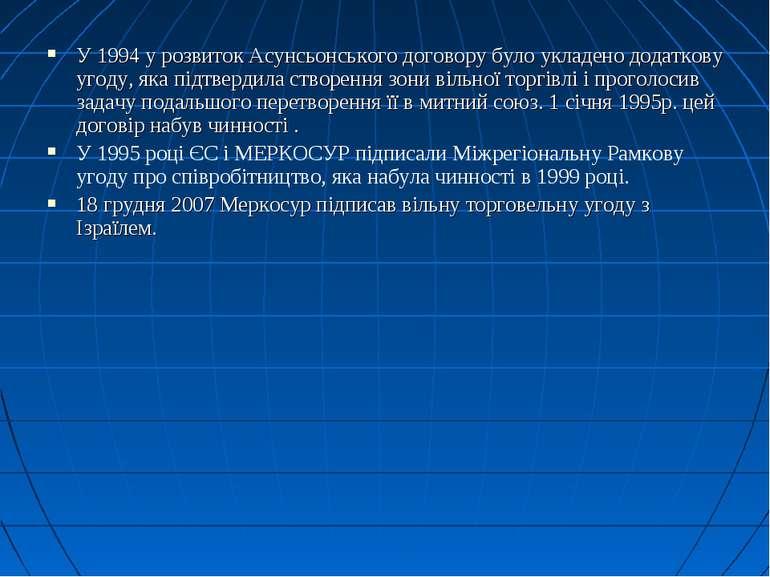 У 1994 у розвиток Асунсьонського договору було укладено додаткову угоду, яка ...