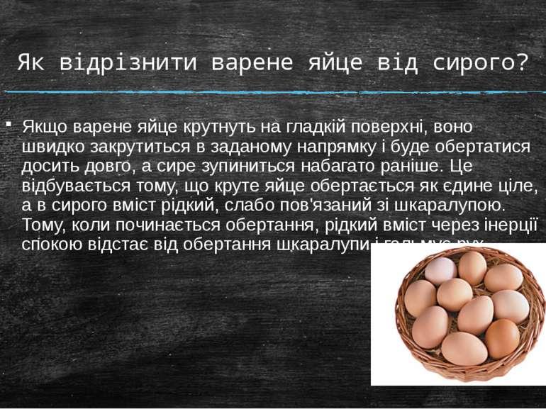 Як відрізнити варене яйце від сирого? Якщо варене яйце крутнуть на гладкій по...