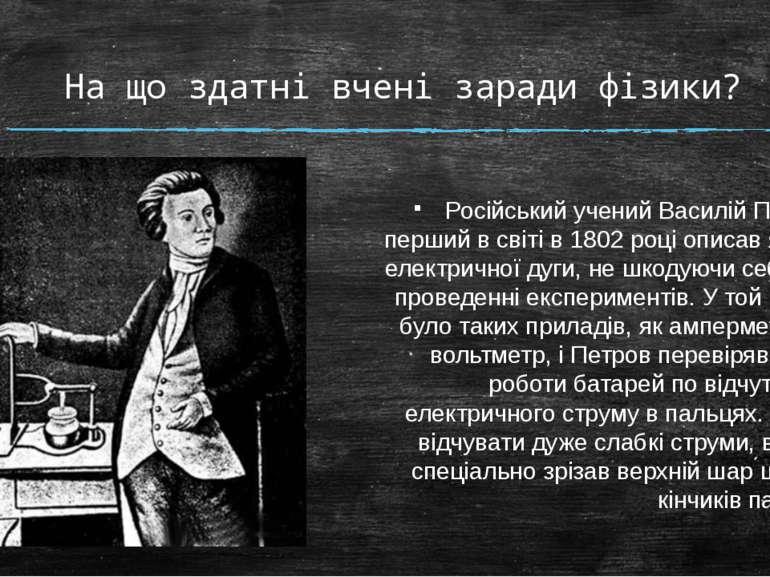 На що здатні вчені заради фізики? Російський учений Василій Петров, перший в ...