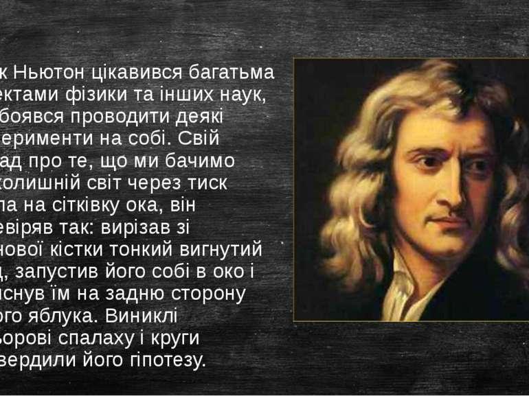 Ісаак Ньютон цікавився багатьма аспектами фізики та інших наук, і не боявся п...