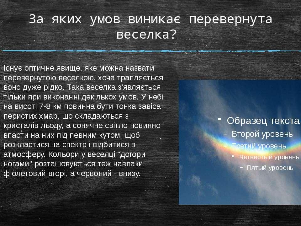 За яких умов виникає перевернута веселка? Існує оптичне явище, яке можна назв...