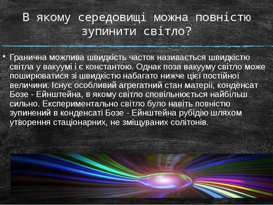 В якому середовищі можна повністю зупинити світло? Гранична можлива швидкість...