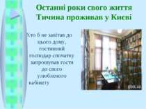 Останні роки свого життя Тичина проживав у Києві Хто б не завітав до цього до...