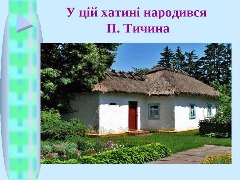 У цій хатині народився П. Тичина