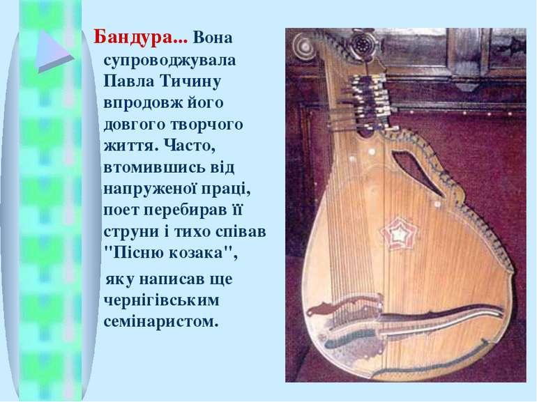 Бандура... Вона супроводжувала Павла Тичину впродовж його довгого творчого жи...