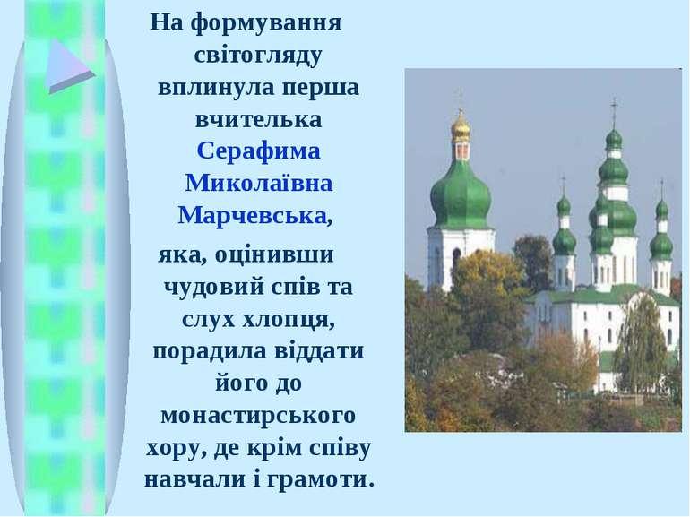 На формування світогляду вплинула перша вчителька Серафима Миколаївна Марчевс...