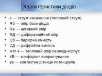 Характеристики діодів Is — струм насичення (тепловий струм) Rб — опір бази ді...