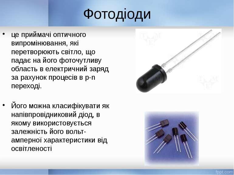 Фотодіоди це приймачі оптичного випромінювання, які перетворюють світло, що п...