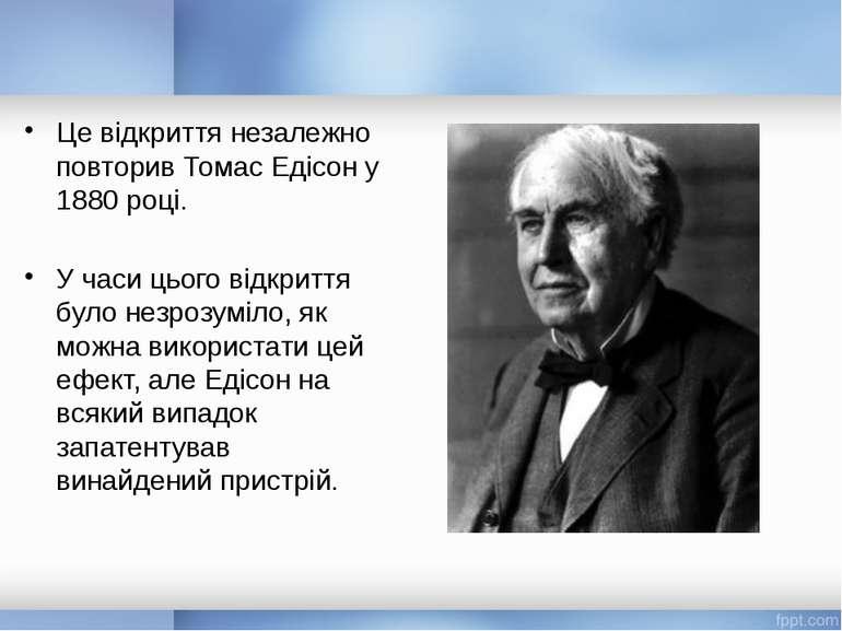 Це відкриття незалежно повторив Томас Едісон у 1880 році. У часи цього відкри...