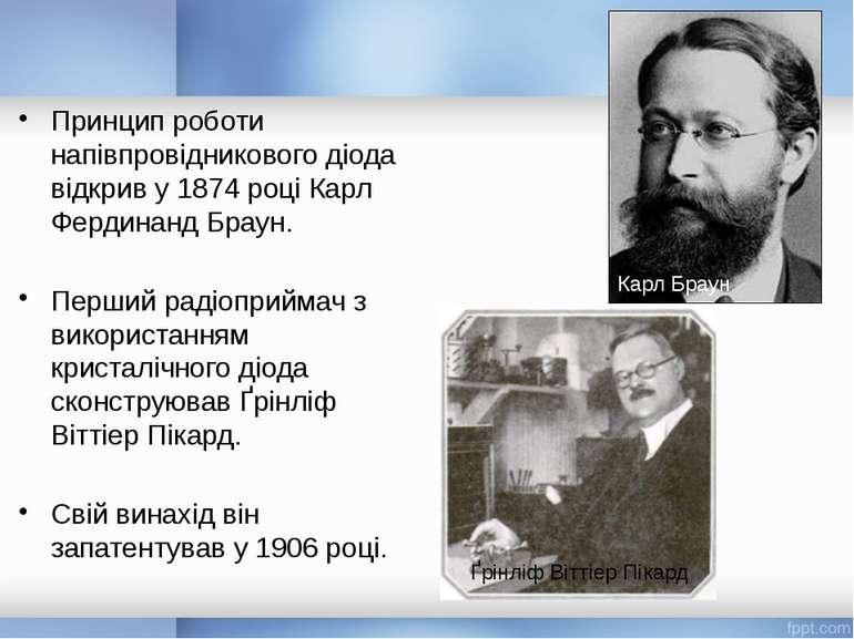 Принцип роботи напівпровідникового діода відкрив у 1874 році Карл Фердинанд Б...