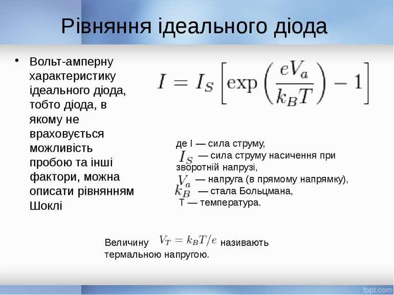 Рівняння ідеального діода Вольт-амперну характеристику ідеального діода, тобт...
