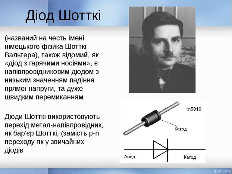 Діод Шотткі (названий на честь імені німецького фізика Шотткі Вальтера), тако...