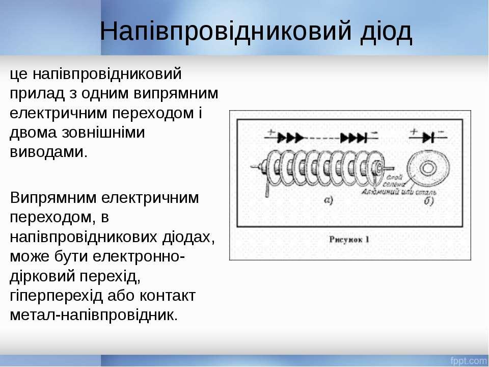 це напівпровідниковий прилад з одним випрямним електричним переходом і двома ...